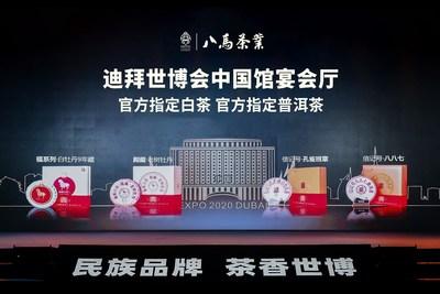 The official designated White Tea and official designated Pu 'er Tea of China Cuisines & Culture Center of China Pavilion at Expo 2020 Dubai